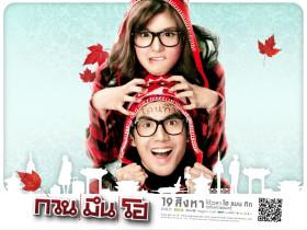 【泰国电影】2010《你好陌生人》(Ter&Noona)电影&OST下载