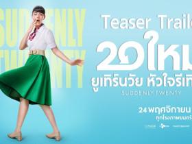 【泰国电影】2016《突然20岁/奇怪的她》(Kong&Mai)电影&OST下载