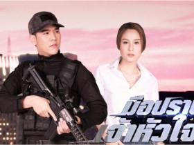 【泰剧下载】2017《爱的使命-心灵猎手》Porshe&Kwan(10集完结)
