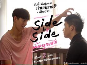 【泰剧预告】极限S-羽毛球篇(Project S The Series)