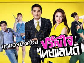 【泰剧在线】2017《泰国爱侣》Num&Kob(26集完结)