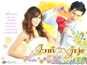 【泰剧OST】2010《疯狂的婚姻》(Ken&Chompoo)OST下载
