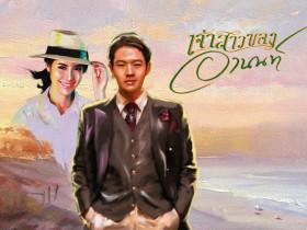 【泰剧下载】2015《谜三部曲-阿侬的新娘》Toni&Esther(19集完结)