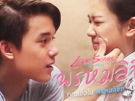【泰剧下载】2016《Love Songs Love Series-命中注定》James&Belle(4集完结)