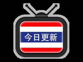 【泰剧下载】今日更新提示