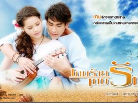 【泰剧下载】2011《爱与罚/蓝色彼岸》Nadech&Yaya(21集完结)