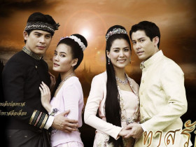 【泰剧在线】2011《真假公主》Por&Janie(15集完结)中字全集在线观看