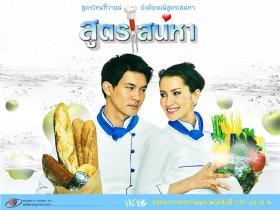 【泰剧下载】2009《爱的烹饪法》Ken&Ann(16集完结)