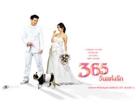 【泰剧下载】2010《365天的爱》Ken&Ann(14集完结)