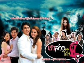 【泰剧下载】2011《我的新娘不是鬼》Kong&Namfon(21集完结)