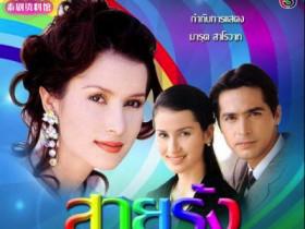 【泰剧下载】1997《彩虹》Johnny&Ann(更新03集)