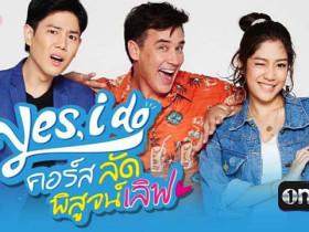 【泰剧下载】2017《Yes I Do》(8集完结)Petch&Alrisa 百度云