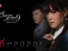 【泰剧下载】2018《Club Friday The Series 9-逝去的爱》Oil&Ying(4集完结)