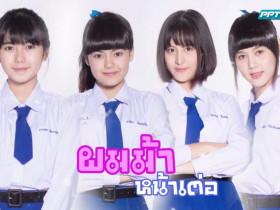 【泰剧下载】2016《橘里橘气女子高中》(更新60集)Ploy&Chaleeda 百度云