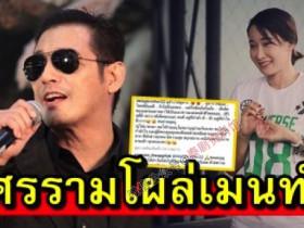 【泰国娱乐】Tik Bigbrother 母亲节晒去世妈妈的身份证,Num Sornram现身留言