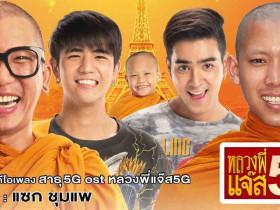 【泰国电影】2018《僧侣4G&5G》(Nick&Oh)电影百度云下载