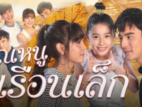 【泰剧下载】2018《小屋少女》(更新11集)Thanwa&Pupe 百度云