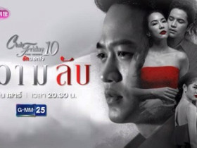 【泰剧在线】2018《 Club Friday The Series 10 - 秘密》(4集完结)Tao&Jakjaan