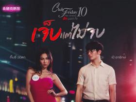 【泰剧下载】2019《Club Friday The Series 10 -虽痛犹爱》(4集完结)Pae&Gybzy 百度云