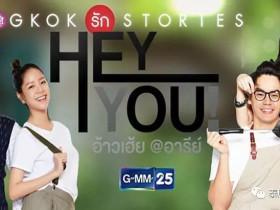 【泰剧下载】2018《曼谷爱情故事 - 嘿你》(13集完结)Hunz&Gybzy 百度云