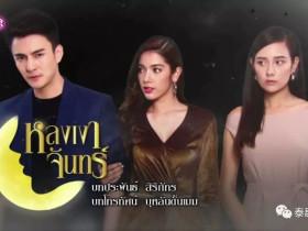 【泰剧在线】2019《新爱的捆绑》(更新14集)Thanwa&Sammy