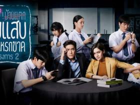【泰剧下载】2019《亲爱的小孩2》(更新08集)Alek&Ja 百度云