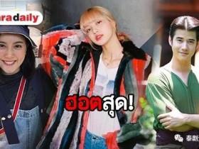 【泰国娱乐】2019年3月 IG 涨粉最多的泰国明星Top10