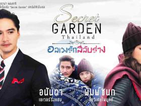 【泰剧下载】2019《泰版秘密花园》(更新14集)Ananda&Baifern 百度云