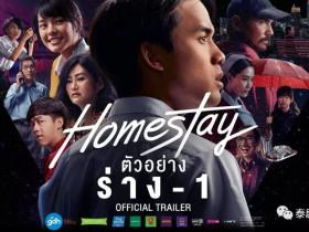 【泰国电影】2018《借来的100天/Homestay》(JamesT&Cherprang)电影百度云下载