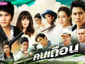 【泰剧下载】2011《野蛮人》(更新02集)Guy&Vill 百度云