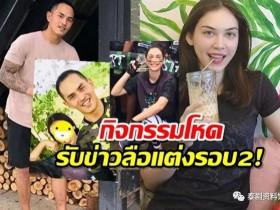 【泰国娱乐】结婚传闻之际,宋干携手 Matt Peranee 一同参加竞技活动