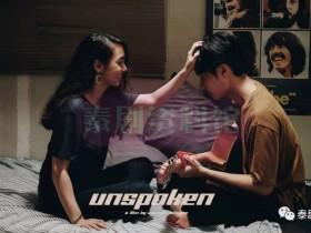 【泰国电影】2019《不言而爱》(Heart&Mind)电影百度云下载