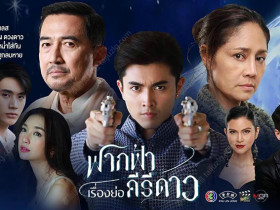 【泰剧下载】2020《天际星峦》(16集完结)Pon&Namwhan 百度云