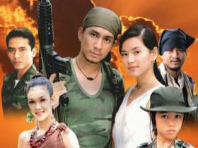 【泰剧下载】2001《保卫国土》(更新05集)Captain&Aom 百度云