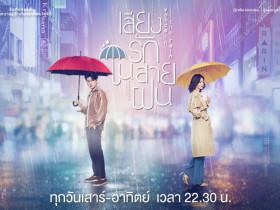 【泰剧下载】2020《雨中听我说爱你》(16集完结)Na&Linn 百度云