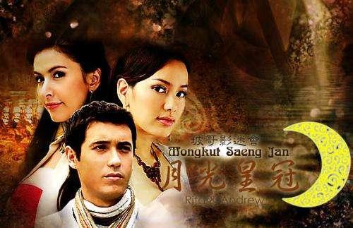 【泰剧下载】2009《月光皇冠》Paul&Rita(14集完)