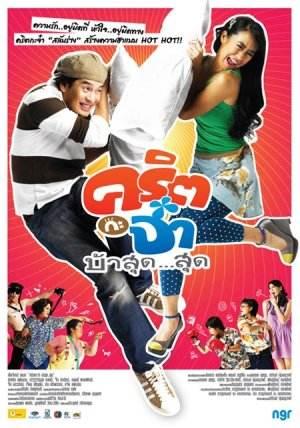 【泰国电影】2008《情人节》(Chakrit)电影&OST下载