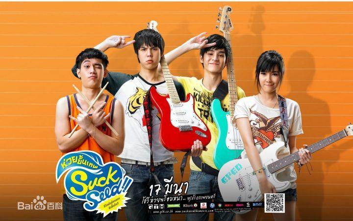 【泰国电影】2011《音为爱SuckSeed》Kao Peach 电影&OST下载