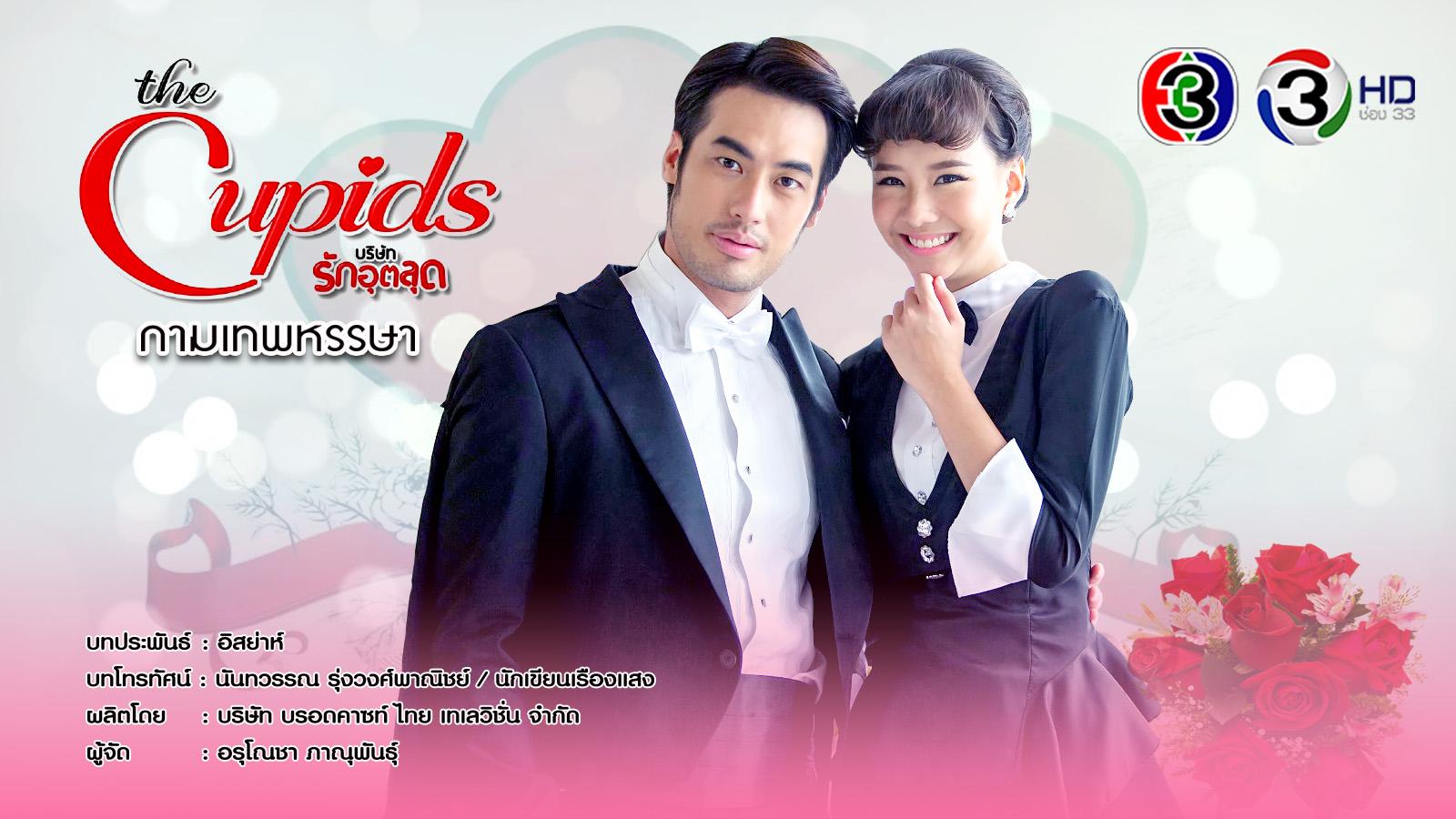 【泰剧在线】2017《The Cupids Series-幸福丘比特》Boy&Toey(中字完结)