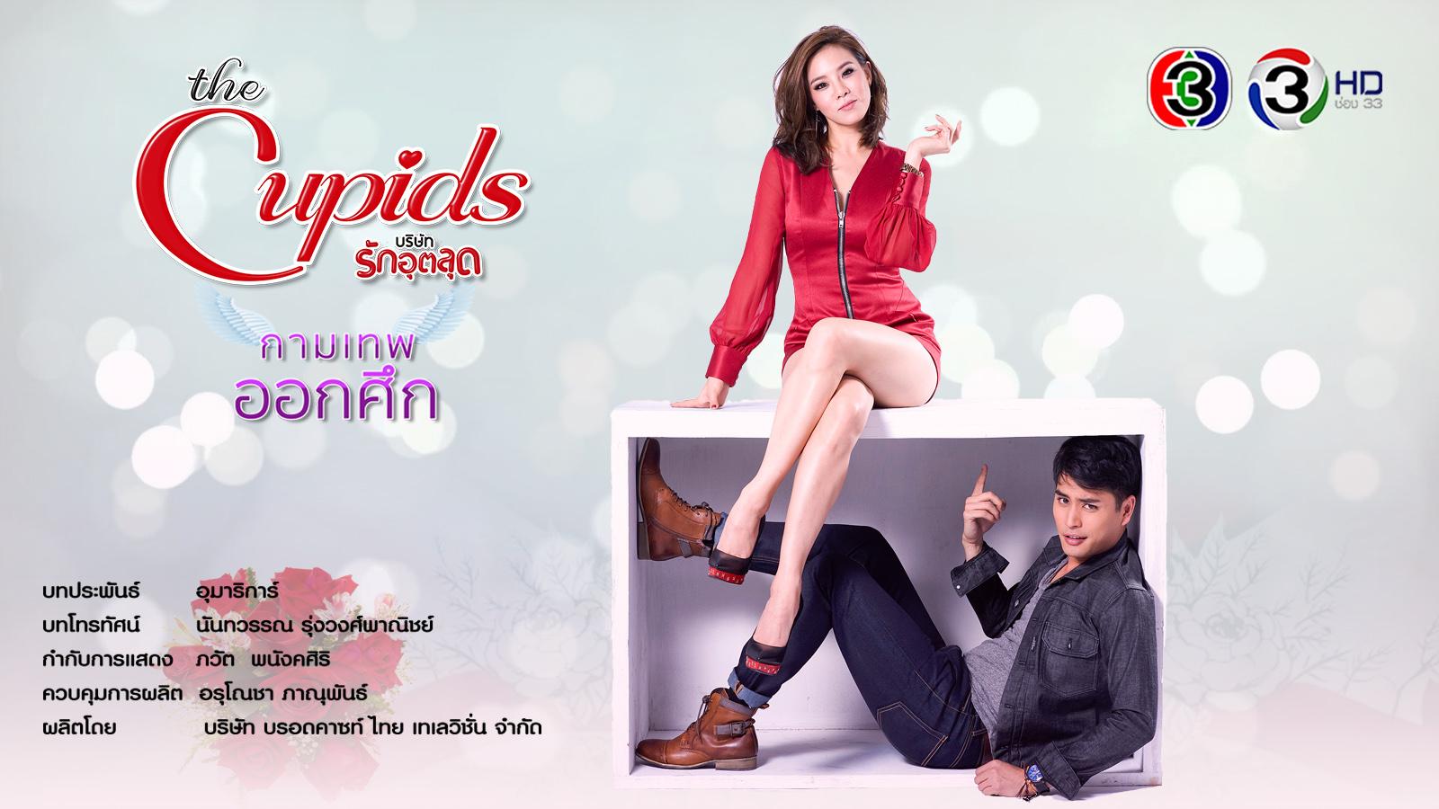 【泰剧在线】2017《The Cupids Series-战斗丘比特》Cris&Punjan(中字完结)