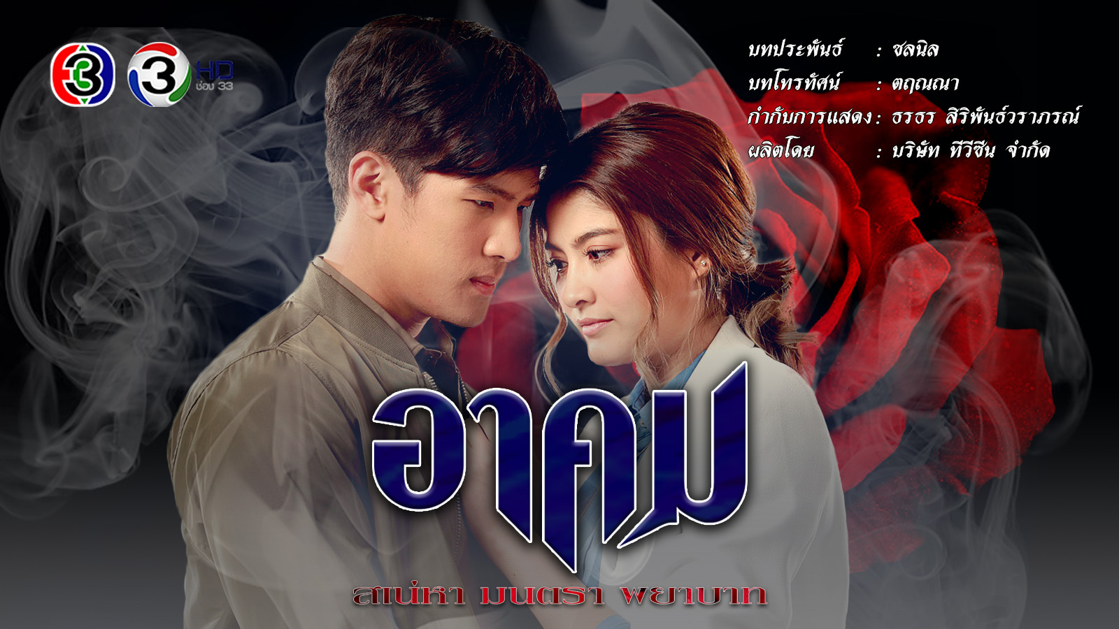 【泰剧OST】2017《魔法》(James Ma& Margie)OST下载