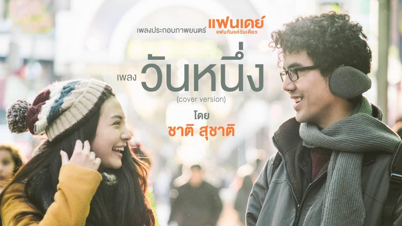 【泰国电影】2016《一日情侣》(Ter&Mew)电影&OST下载