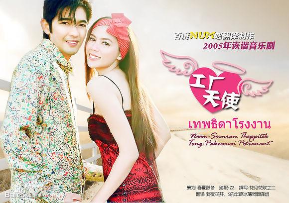 【泰剧下载】2005《工厂天使》Num&Tong(12集完结)