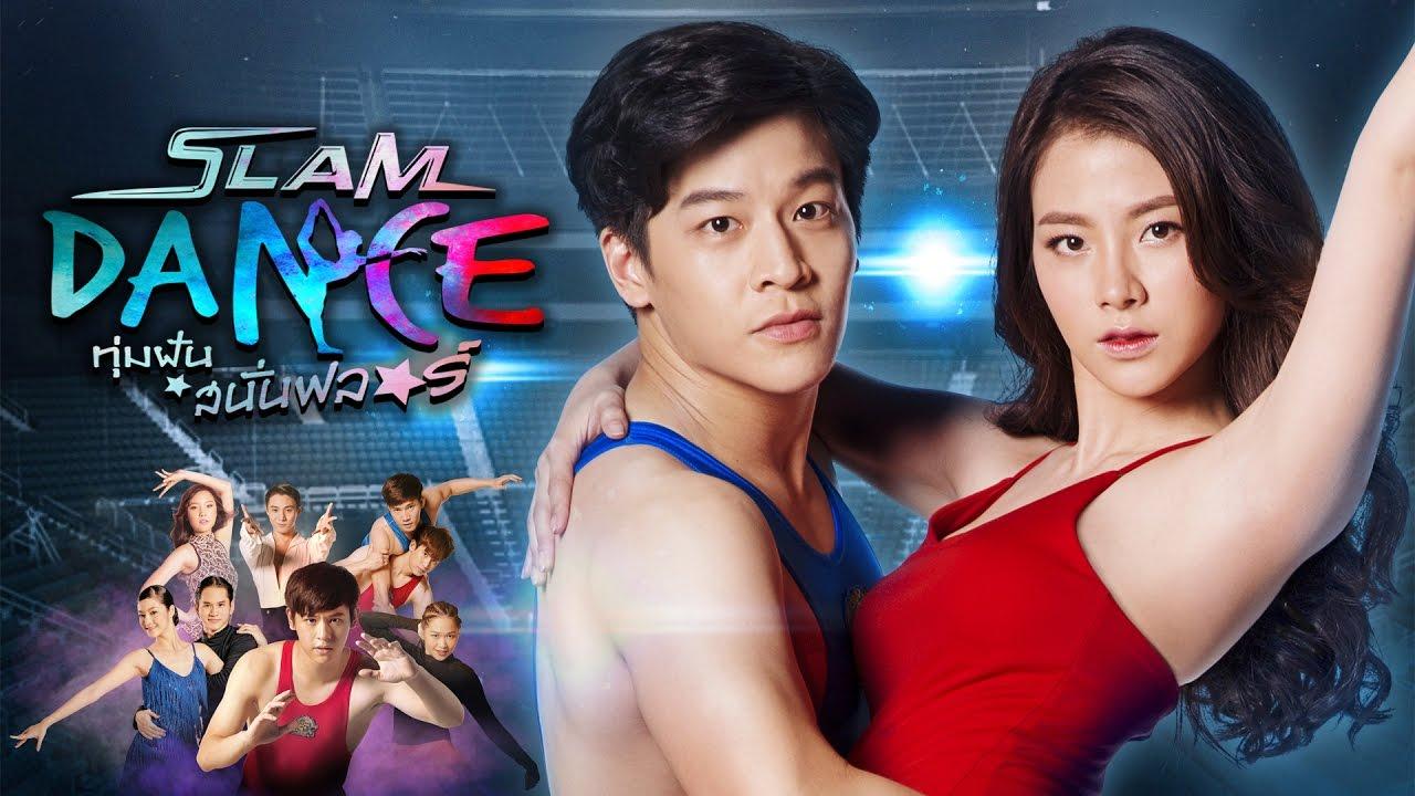 【泰剧下载】2017《Slam Dance The Series 舞动奇迹》March&Baifern(13集完结)