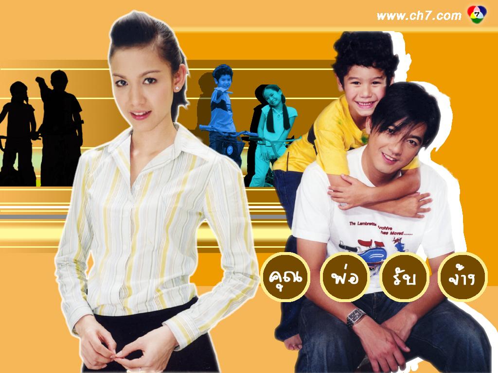 【泰剧OST】2004《雇佣奶爸》(Num&Kob)OST下载