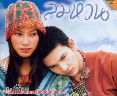 【泰剧下载】2006《征途》Aum&Benz(14集完结)