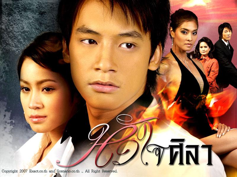 【泰剧下载】2007《铁石心肠》Bie&Fang(18集完结)百度云