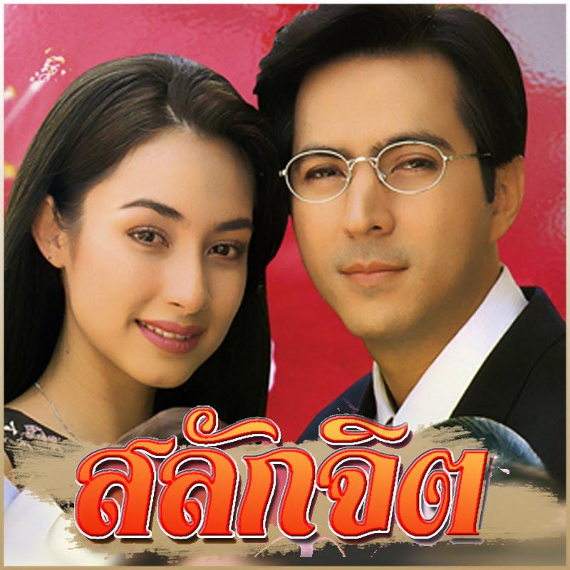 【泰剧下载】1999《雕塑人生/铭心》Sam&Kat(16集完结)