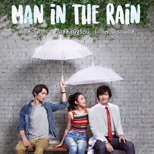【泰剧下载】2016《雨中的男子》Ice&Gybzy(4集完结)