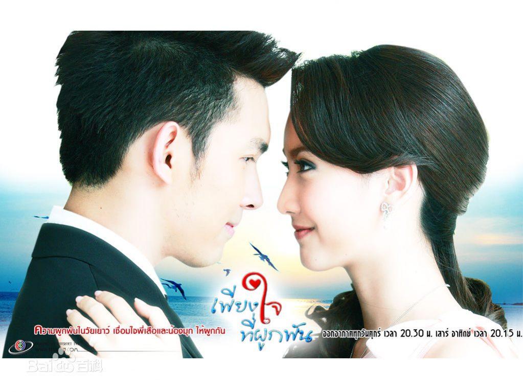 【泰剧下载】2010《心的约束》Aum&Taew(12集完结)